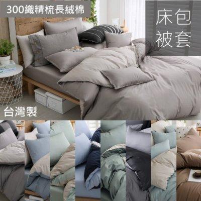 【OLIVIA 】300織精梳長絨棉 【BASIC系列 多款任選】 標準雙人床包被套四件組  台灣製