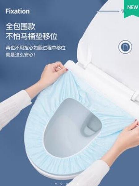 一次性馬桶墊馬桶套坐便套產婦孕婦坐廁套貼便攜旅游用品