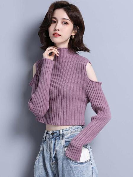 長袖毛衣 露肩女士小毛衣秋冬裝2021年新款性感高腰短款針織上衣長袖打底衫 交換禮物