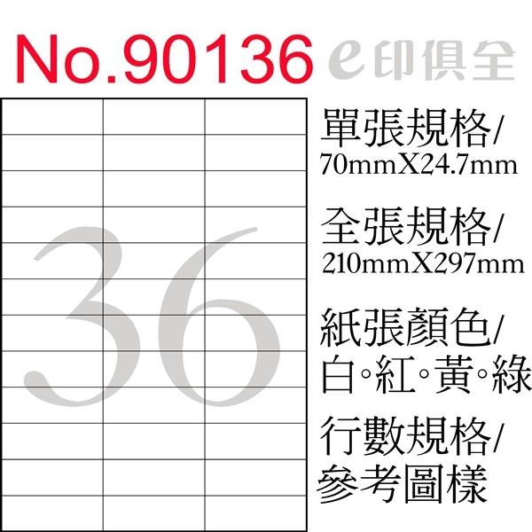 彩色電腦標籤紙 no 90136 (100張/盒)/(免運費)