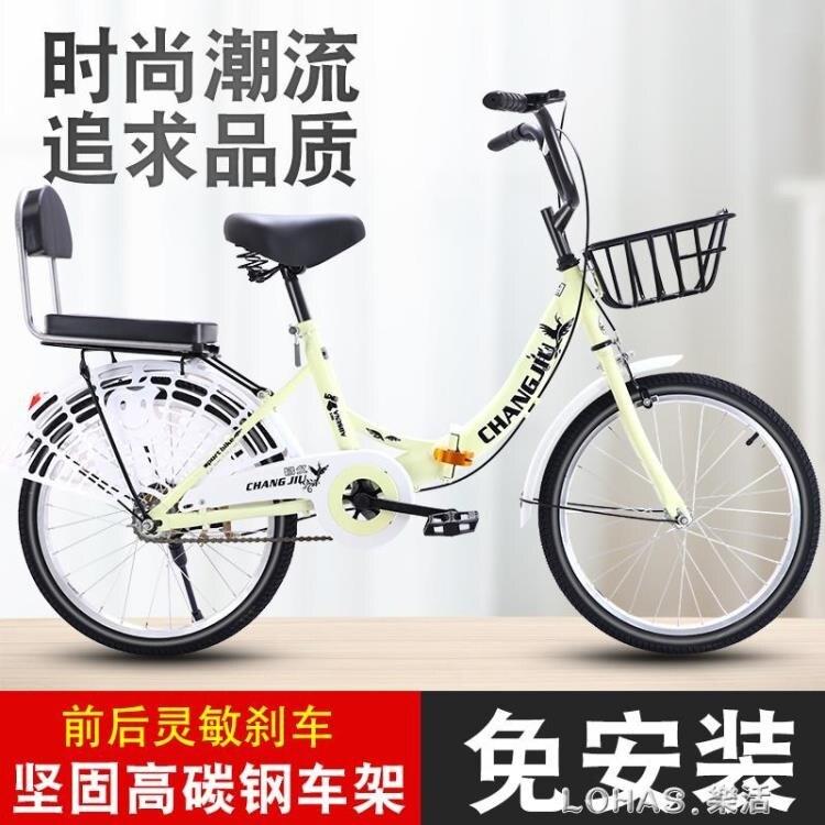 摺疊自行車成人女士輕便通勤中大童學生20 22 24寸變速便攜式單車yh