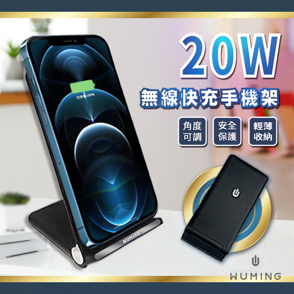 20W無線充電桌面支架 WB07 『無名』 Q10101