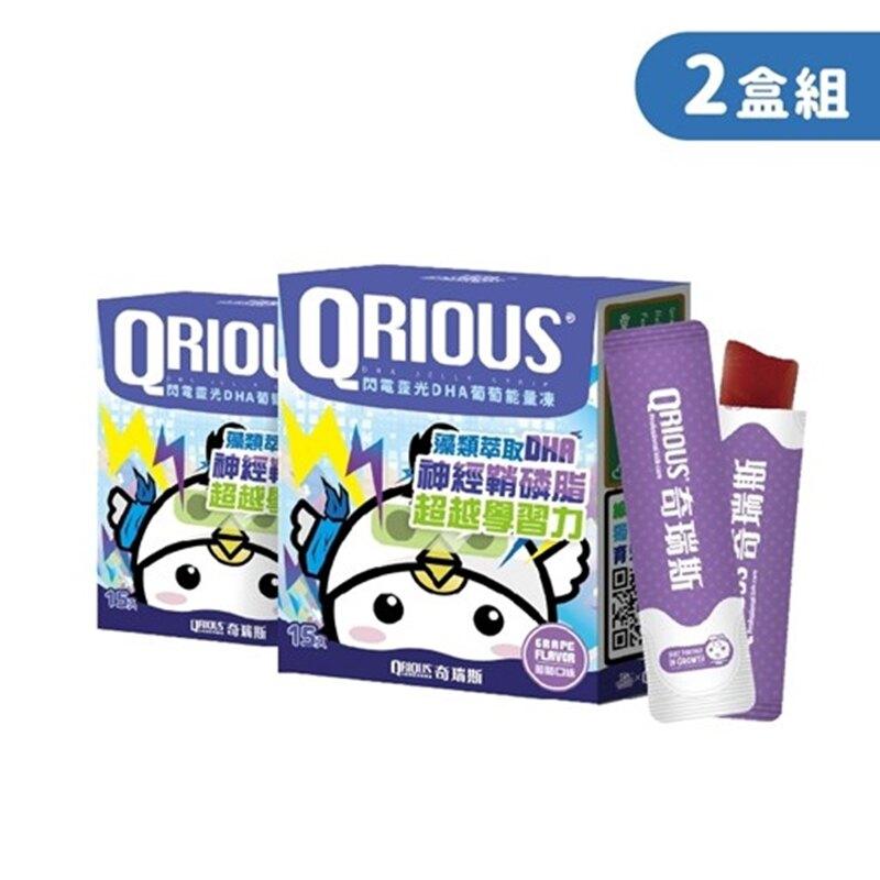 QRIOUS 奇瑞斯閃電靈光 DHA+神經鞘磷脂 葡萄能量凍(15包入盒)X2盒★愛兒麗婦幼用品★