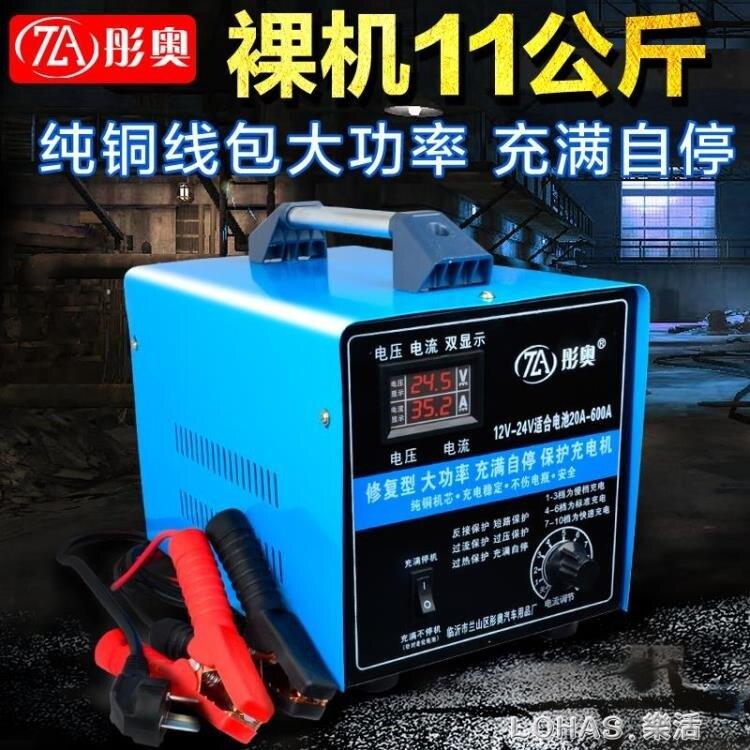 汽車電瓶充電器12V24V伏通用大功率純銅快速全自動輔助啟動充電機yh