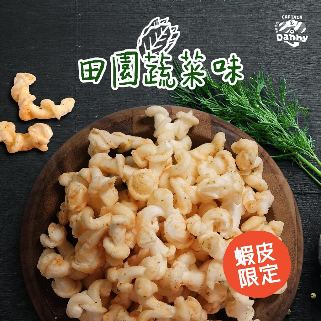 蝦皮限定|田園蔬菜米米花【米的爆米花更好吃|零食】100g