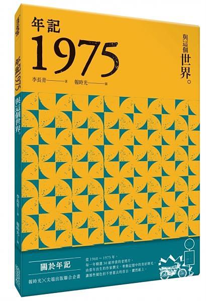 年記1975:與這個世界【城邦讀書花園】