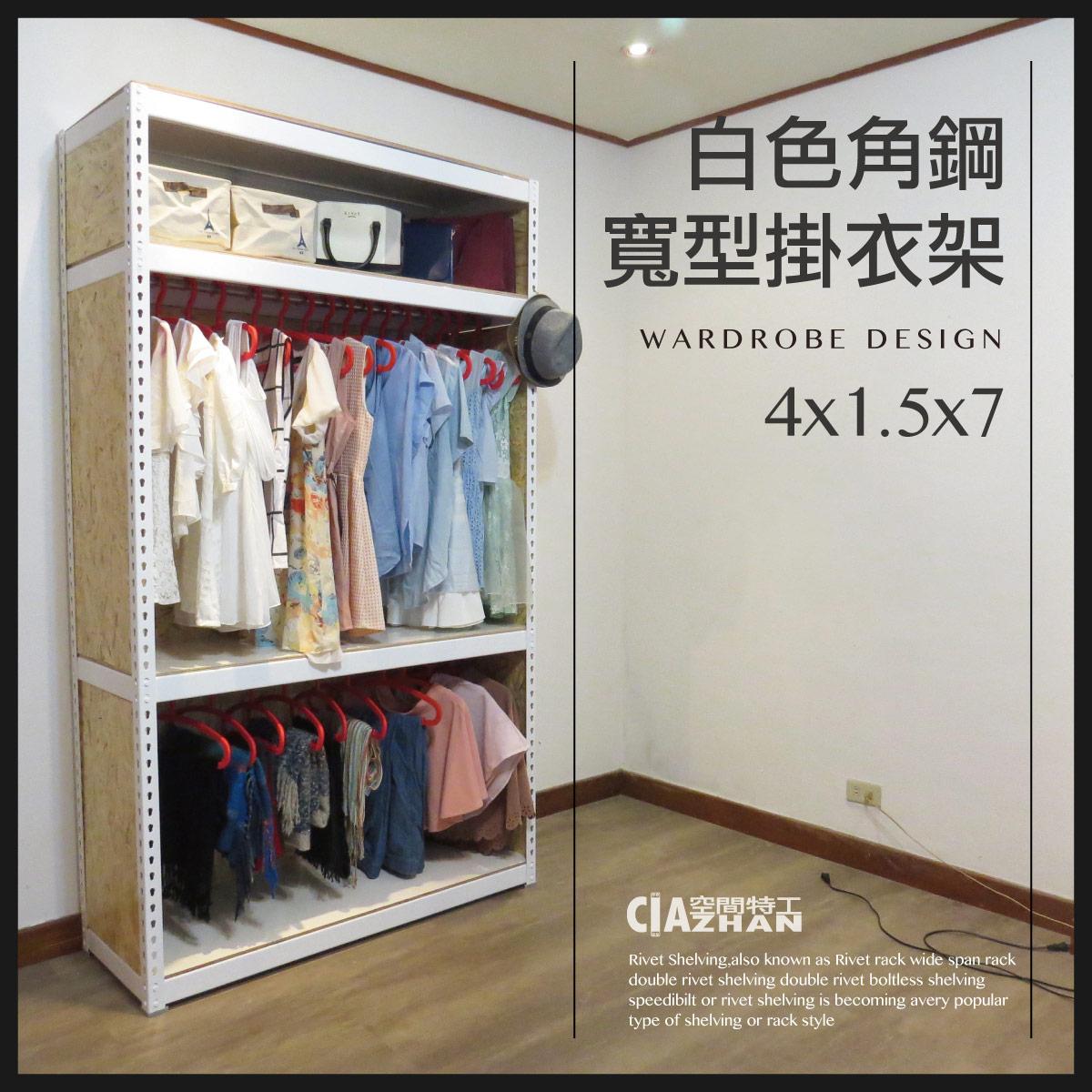 白色 四層寬型置衣櫃架〔120x45x210公分〕 耐重抗震角鋼衣架 置物架 收納櫃 組合衣櫃 空間特工 LRW4015CO