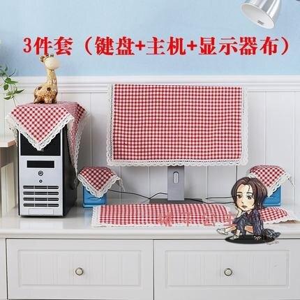 電腦防塵罩 棉麻電腦罩保護套簡約現代台式液晶顯示器防塵罩一體機屏幕遮塵巾