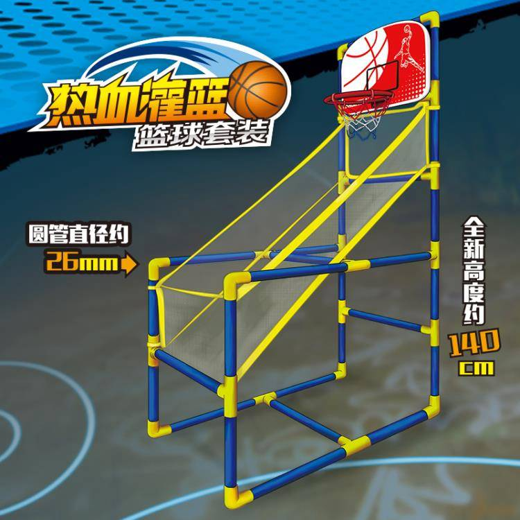 兒童家用投籃機玩具室內外籃球機戶外健身運動籃球架運動球類男孩