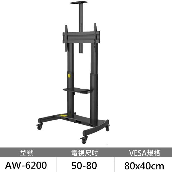 【Eversun】適用50-80吋 可移動式活動立架《AW-6200》可承重80kg