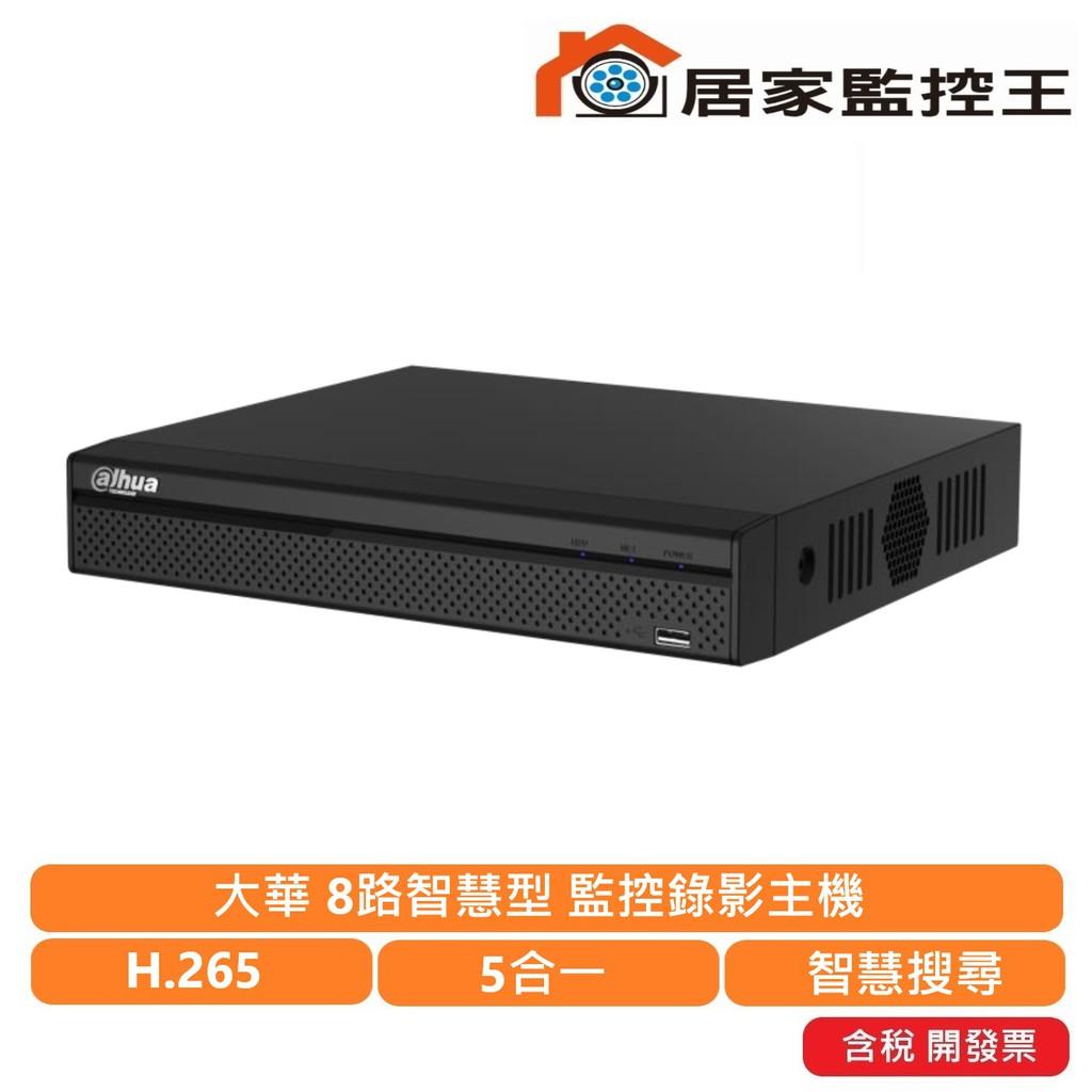 【公司現貨】DAHUA 大華 DH-XVR5108HS-I2 H.265 智慧型 5合一 500萬畫素 8路監視器主機