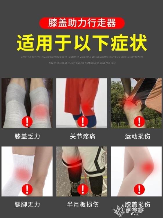 膝蓋助力器二代護膝神器半月板損傷保護帶護關節膝蓋老人減壓 【快速出貨】