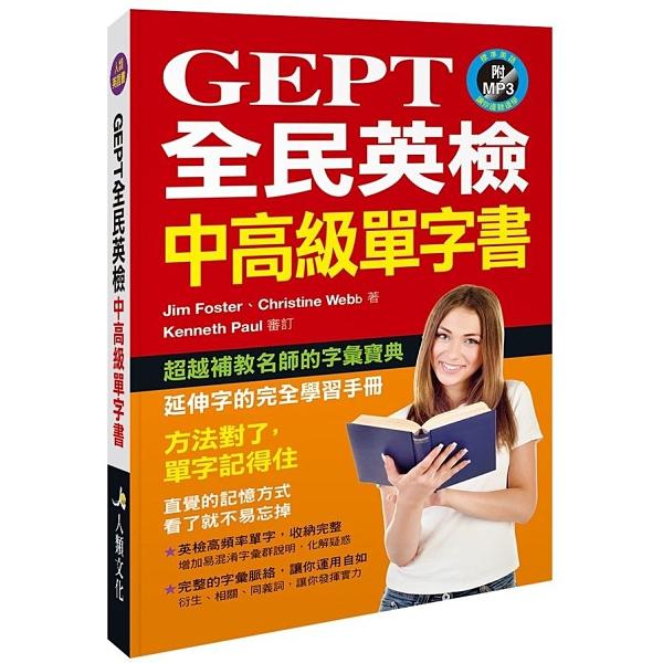 GEPT全民英檢中高級單字書