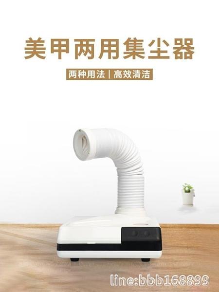 美甲機吸塵器 美甲工具日本指甲粉塵機卸甲機吸塵器集塵器兩用打磨美甲除塵 城市科技