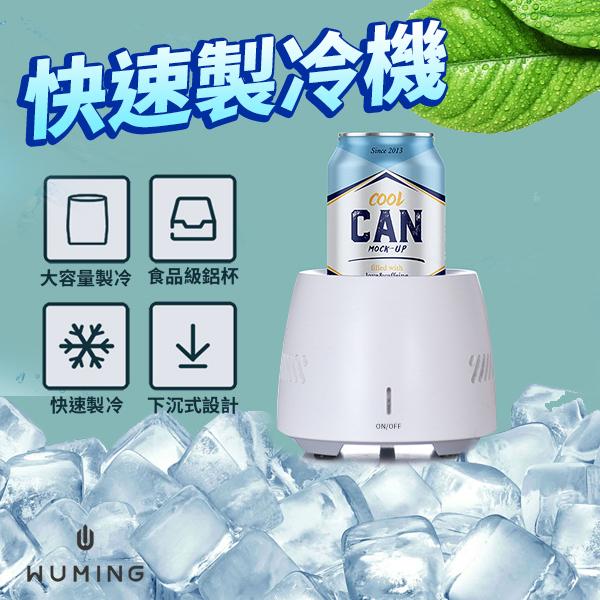 急凍飲料快速製冷機 『無名』 Q07113