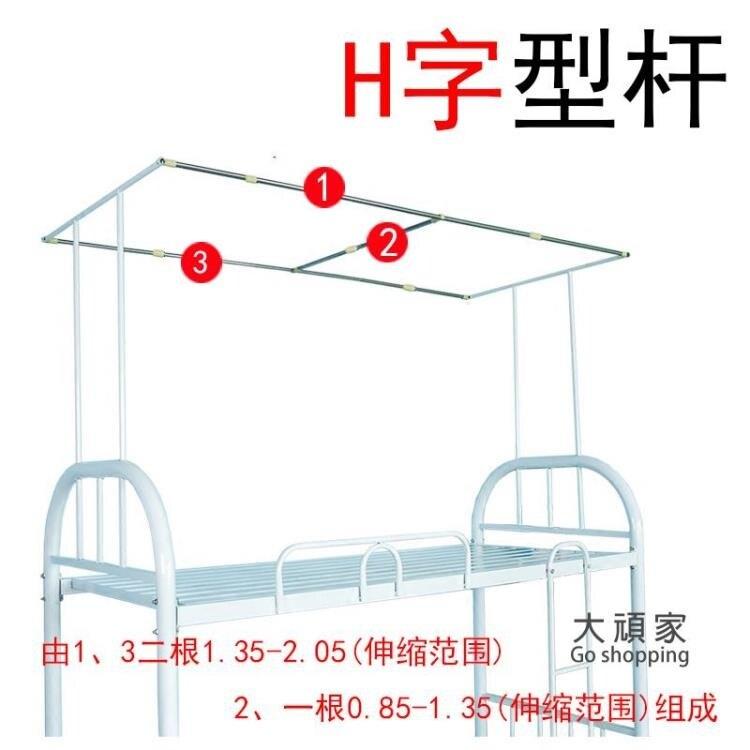 宿舍床簾支架桿 學生宿舍上下鋪可伸縮調節支架掛扇桿寢室蚊帳床簾支架桿子