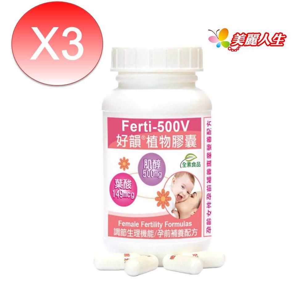 【赫而司】Ferti-500V 【好韻】日本肌醇+葉酸植物膠囊 90顆x3罐/組【美麗人生連鎖藥局網路藥妝館】
