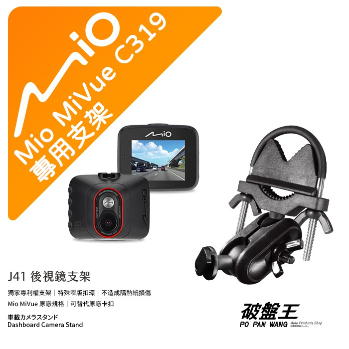 Mio MiVue C319 後視鏡支架行車記錄器 專用支架 後視鏡支架 後視鏡扣環式支架 後視鏡固定支架 J41