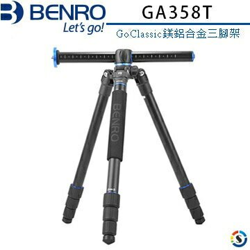 BENRO百諾 GA358T SystemGO系列 GoClassic鎂鋁合金三腳架