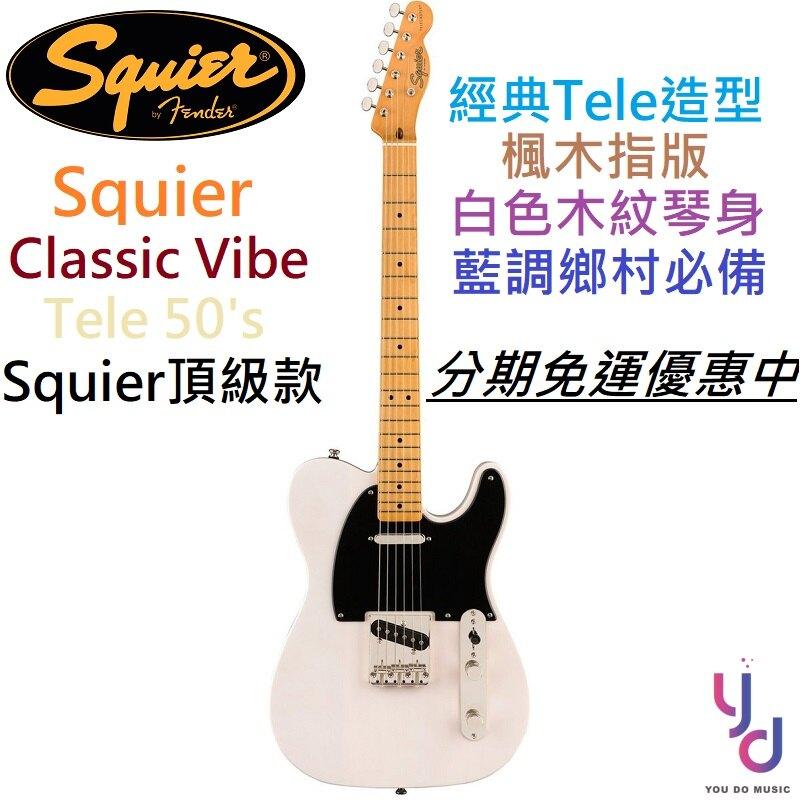 分期免運 贈千元配件 Squier Classic Vibe Tele 50s VBL  電吉他 白色 Fender