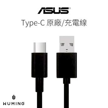 華碩原廠品質 Type-C 充電線 『無名』 M08108