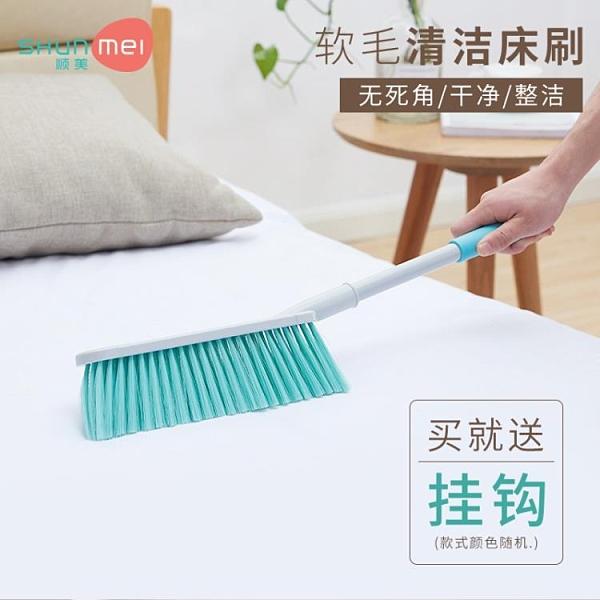 掃床刷家用大號長柄床刷臥室清潔刷