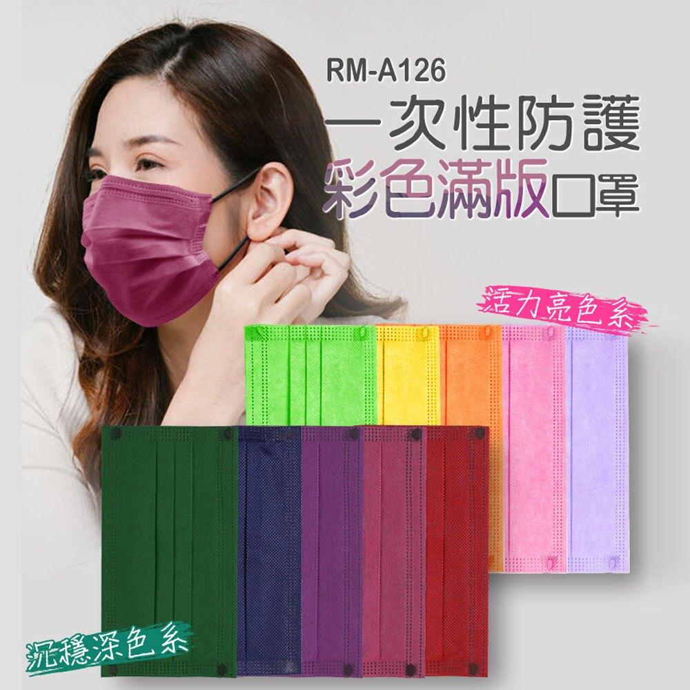 RM-A126 一次性防護彩色滿版口罩 50入/包 沉穩綜合包 / 活力綜合包  3層過濾 熔噴布 (非醫療) 含稅