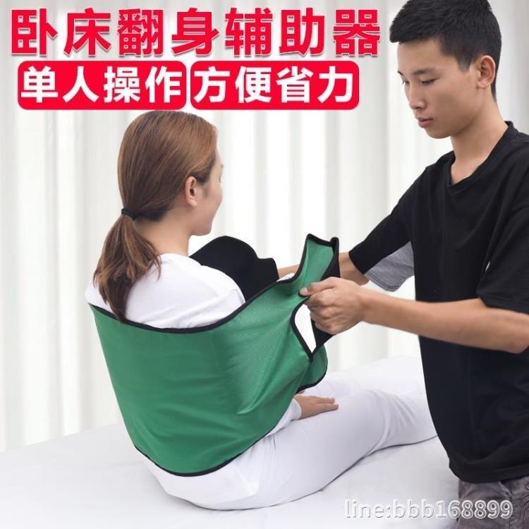 移位墊 老人護理用品翻身帶起身器褥瘡翻身移位帶移動體位墊