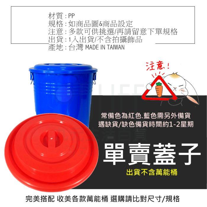 【九元生活百貨】收美 56L萬年桶蓋 單賣蓋子 萬能桶蓋 回收桶蓋 廚餘桶蓋 垃圾桶蓋 台灣製