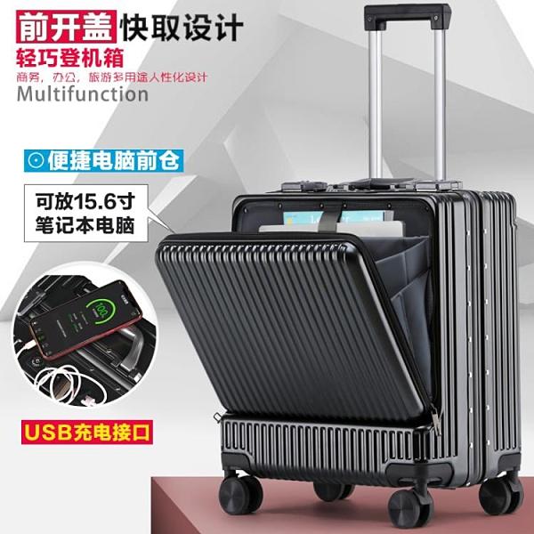 前置開口行李箱男鋁框商務拉桿箱女20寸登機旅行箱多功能USB充電