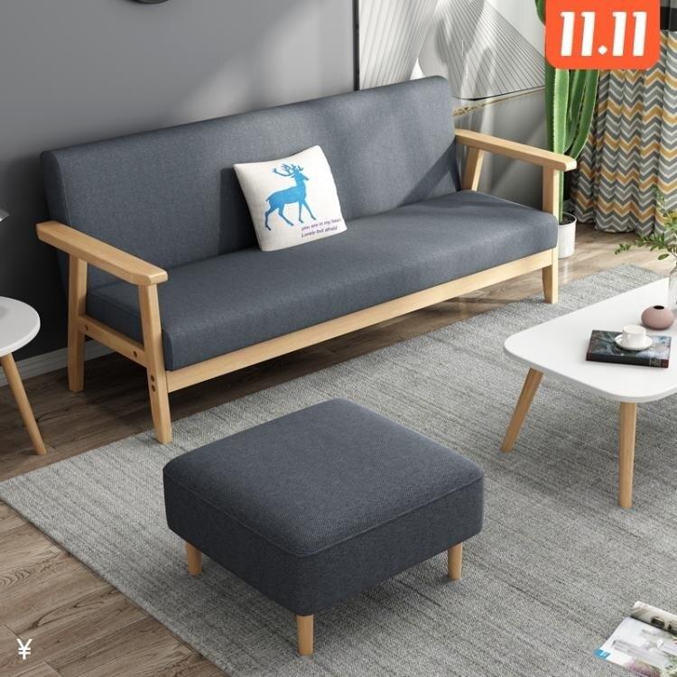 沙發小戶型北歐實木出租房客廳簡易臥室簡約現代單三人沙發椅