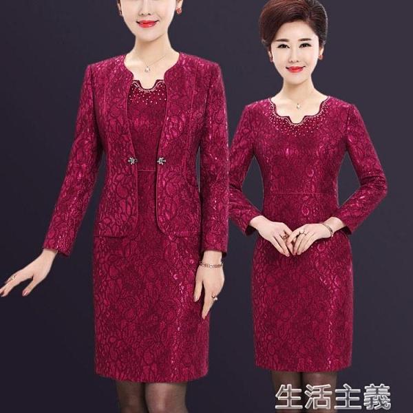 媽媽禮服 婚禮媽媽裝高貴秋裝兩件套裝新款大碼婚宴婆婆禮服紫紅色中老年女 生活主義