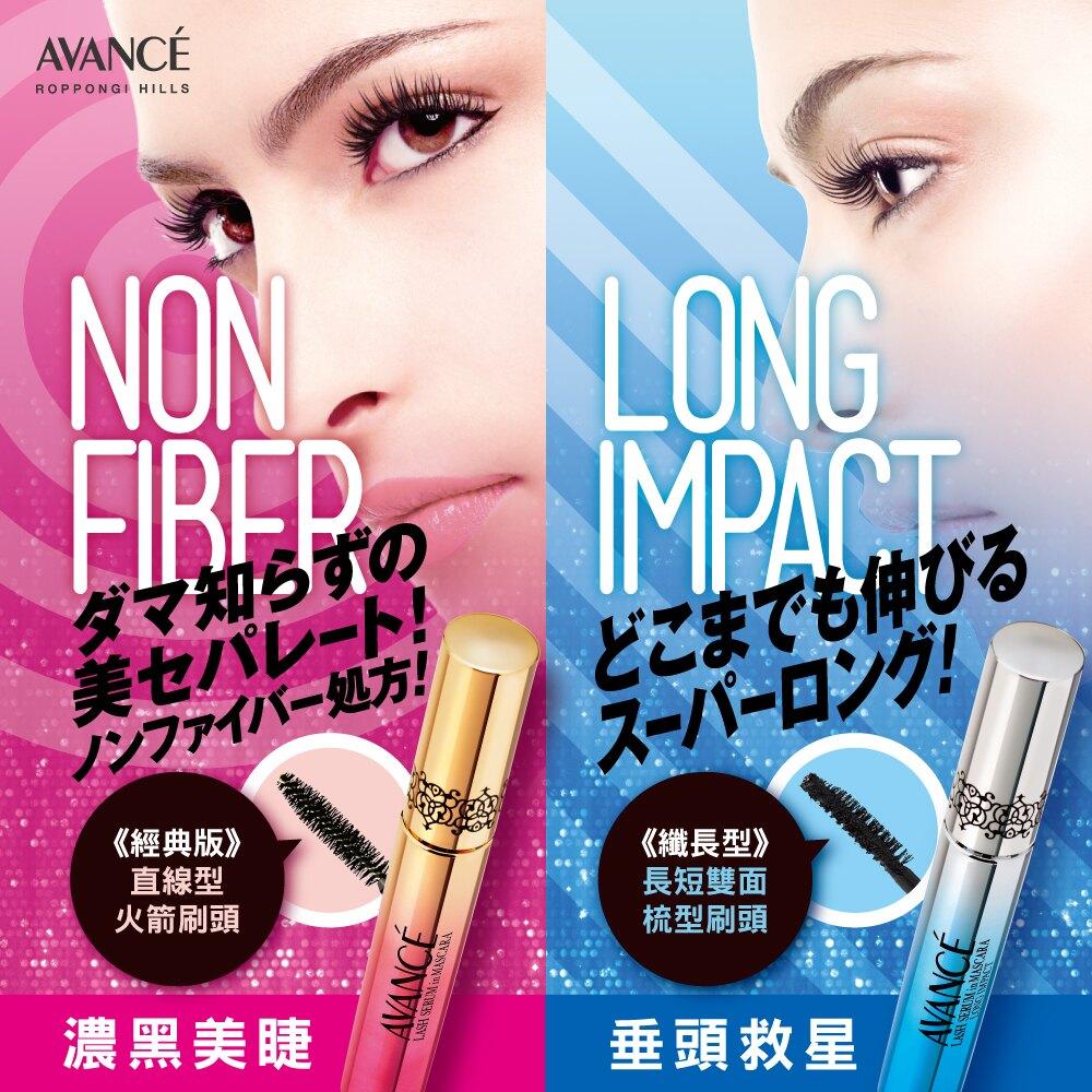 《日本製》AVANCE 滋養精華睫毛膏-經典版