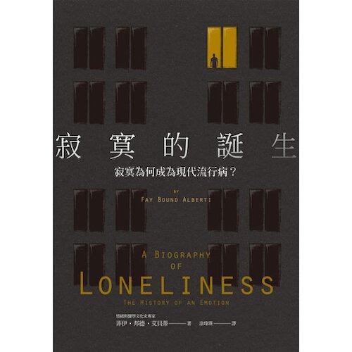 電子書 寂寞的誕生:寂寞為何成為現代流行病?