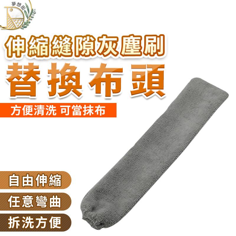 伸縮縫隙灰塵刷 適用單購-替換布頭