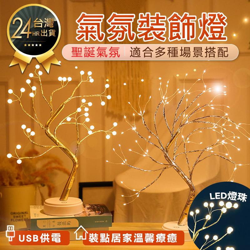 聖誕節氣氛裝飾燈聖誕燈 裝飾燈 led燈 小夜燈 背景燈 氣氛裝飾燈 氣氛燈 珍珠樹燈