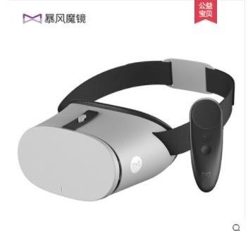 現貨VR眼鏡暴風魔鏡小d頭盔vr眼鏡虛擬現實游戲電影一體機3d眼鏡ar手機專用