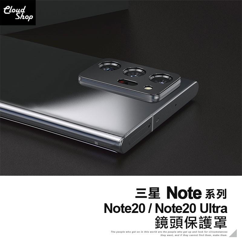 三星 Note系列 鏡頭保護罩 適用Note20 Ultra 鏡頭貼 保護貼