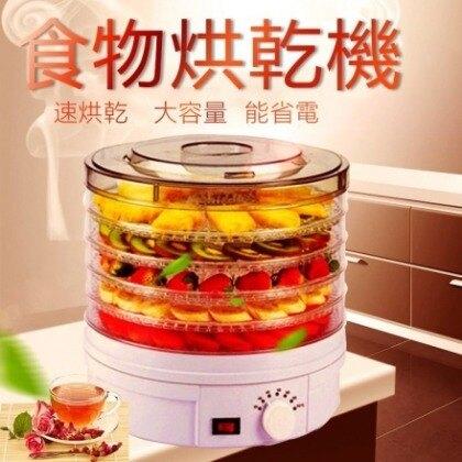 【現貨 一日達】110V家用小型烘乾機脫水機食物乾果機(可保固)