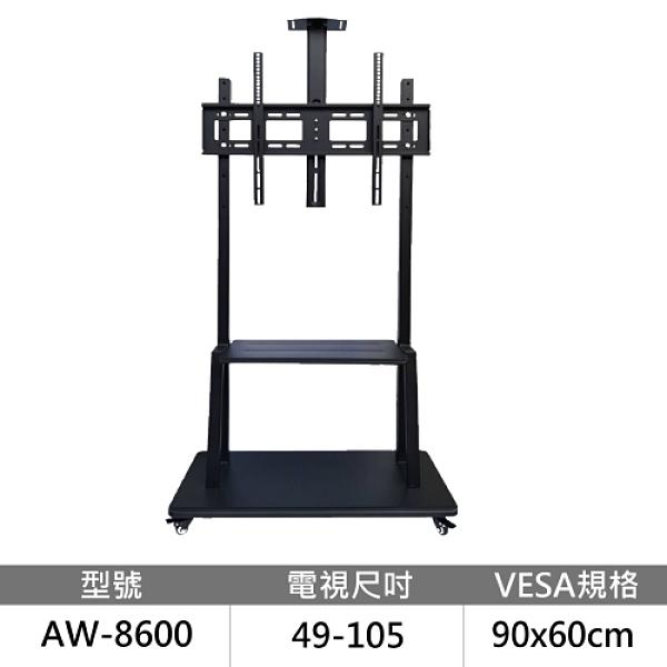 【Eversun】適用49-105吋 可移動式活動立架《AW-8600》可承重130kg
