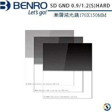 BENRO百諾 SD GND 0.9/1.2(S)HARD 硬式漸層減光鏡 170X150MM