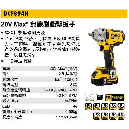 南慶五金 全新公司貨 DEWALT 20V Max*無碳刷衝擊扳手 DCF894