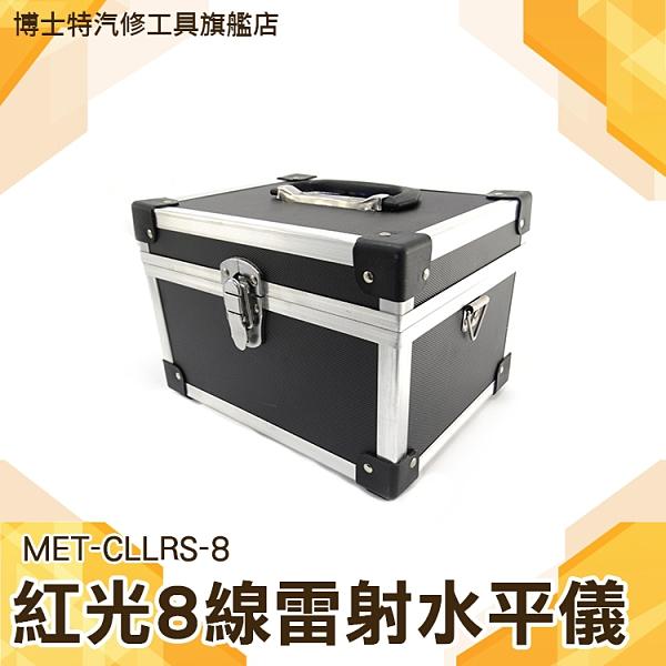 博士特汽修 雷射水平儀 雷射打線器 油漆工程 裝潢必備 加強紅光 自動校正MET-CLLRS-8