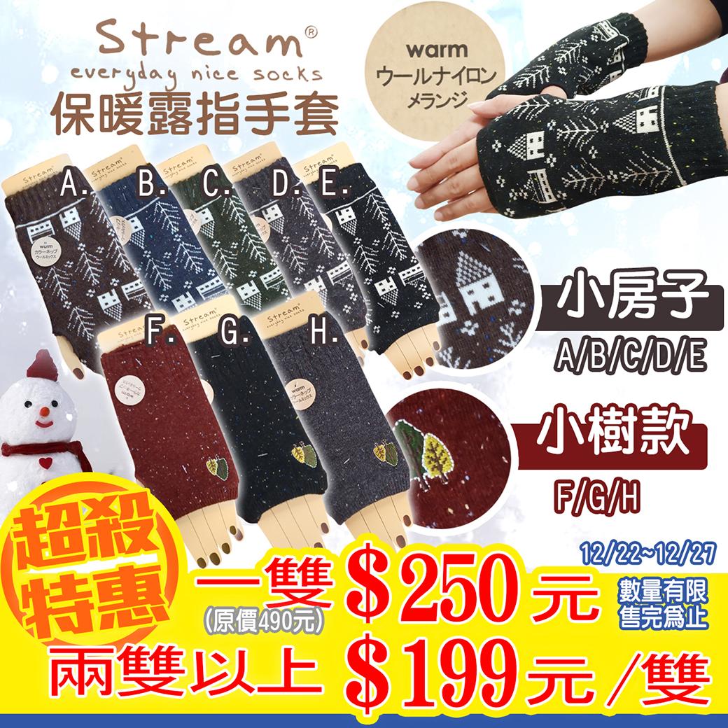 《HOYA-Life日本生活館》日本設計 聖誕 風格 手套 無指套 保暖 禦寒