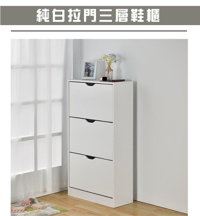 【ikloo】純白拉門三層鞋櫃