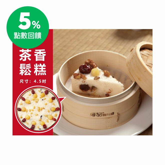 [2021迎好運5%回饋] 台北【竹里館】茶香鬆糕