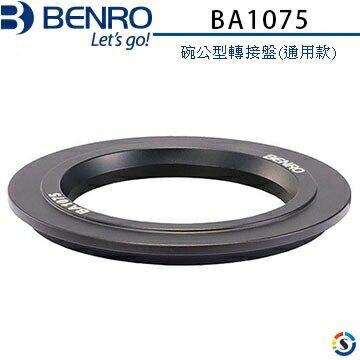BENRO百諾 BA1075 碗公型轉接盤 100mm轉換75mm(通用款)