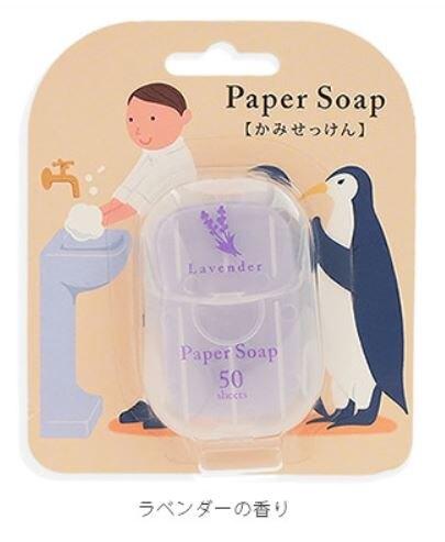 紙香皂_日本LoFT人氣品牌Charley _50入_6款現貨_Paper Soap_惠本屋