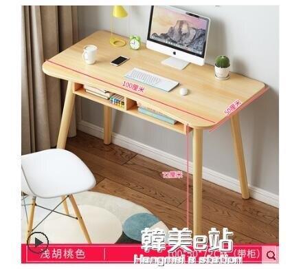北歐電腦桌簡易臺式小桌子臥室書桌簡約現代家用學生學習桌寫字桌 年終狂歡