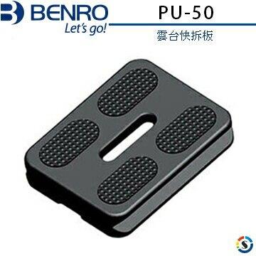 BENRO百諾 PU-50 雲台快拆板(PU50)